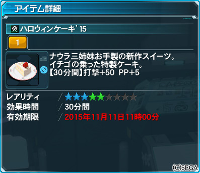 ハロウィンケーキ'15