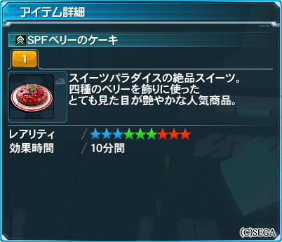 SPFベリーのケーキ