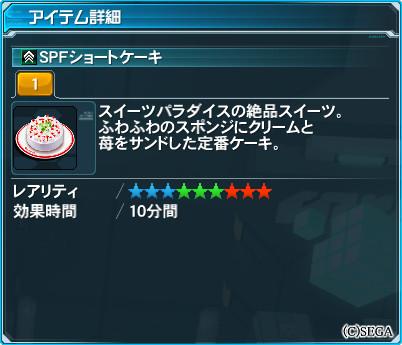 SPFショートケーキ